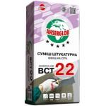 Ансерглоб BCТ-22, цементно-вапняна фінішна штукатурка, 25 кг