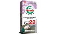 Ансерглоб BCТ-22, цементно-известковая финишная штукатурка, 25 кг